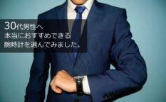 30代男性へ本当におすすめしたい腕時計