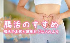 腸活のすすめ