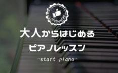 大人からはじめるピアノレッスン上達法